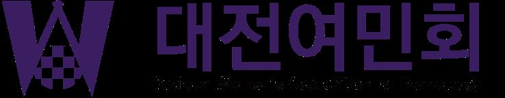 대전여민회 로고