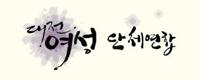 대전여성단체연합