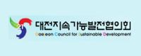 대전의제21추진협의회